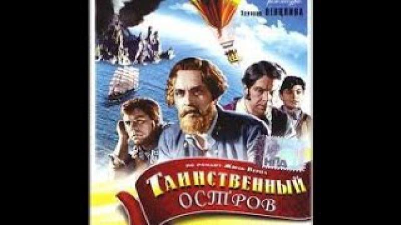 Таинственный остров / Mysterious Island (1941) фильм смотреть онлайн