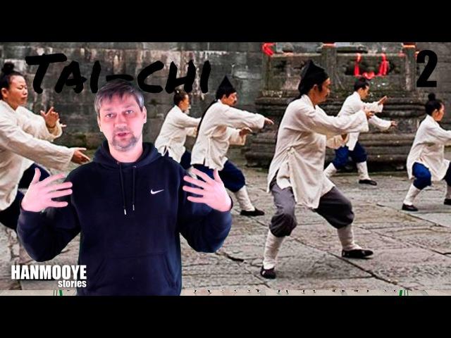 [Боевые умения] За великим пределом - Тайцзицуань (Taichi) часть 2