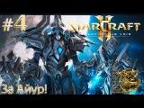 StarCraft II:Legacy of the Void[#4] - За Айур! (Прохождение на русском(Без комментариев))
