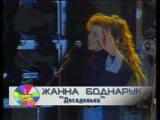 Жанна Боднарук (Zhanna Bodnaruk) - ДОСАДОНЬКА
