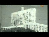 Штурм Белого дома 1993 - Военная тайна (2007)