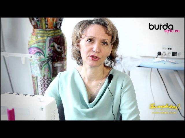 Оверлок. Урок от Burda 5: потайная строчка