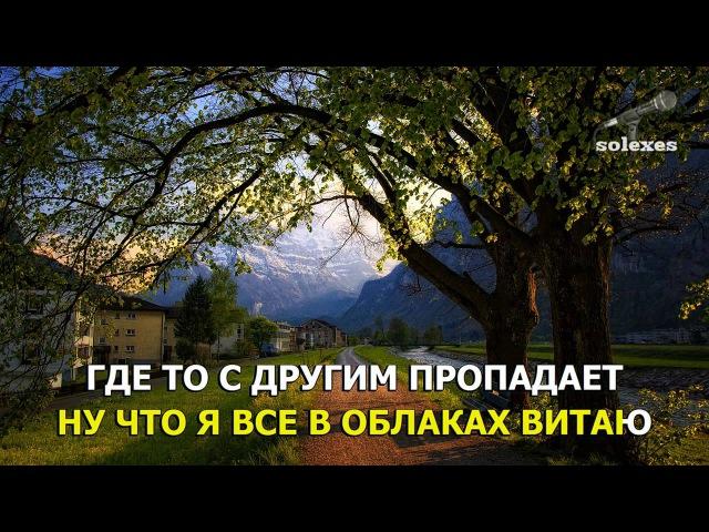 Караоке Маликов Дмитрий Ты одна ты такая