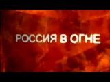 Россия в огне. Климат как оружие.