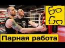 Боксерская работа в парах тренировка ударов руками с партнером Тайский бокс с Андреем Басыниным jrcthcrfz hf jnf d gfhf n