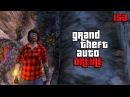 GTA 5 Online [#54] - В деревне нудистов