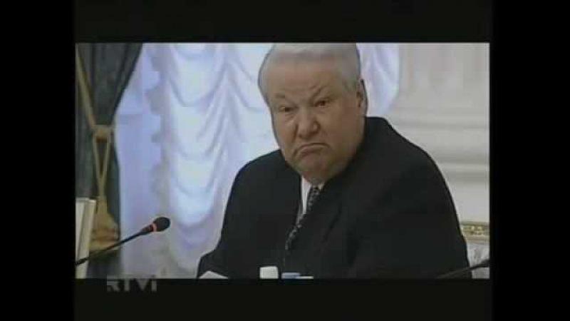 Ельцин Не так сели!