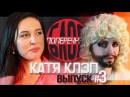 ПОПЕРЕЧНЫЙ БЛОГ: Катя Клэп и Кончита (16 )