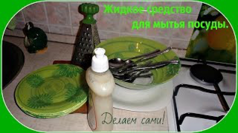 Жидкое средство для мытья посуды с глицерином Делаем сами
