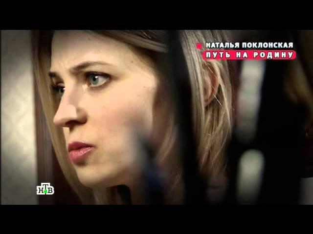 Самые громкие русские сенсации: Наталья Поклонская. Путь на Родину
