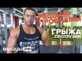 Исправляем спину: тренировка для новичков. Сергей Югай