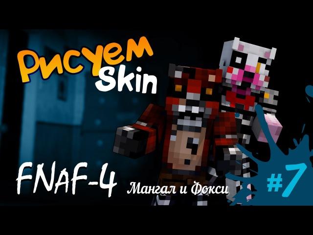 Minecraft | Рисуем Skin | FNaF-4 Мангал и Фокси Download 7