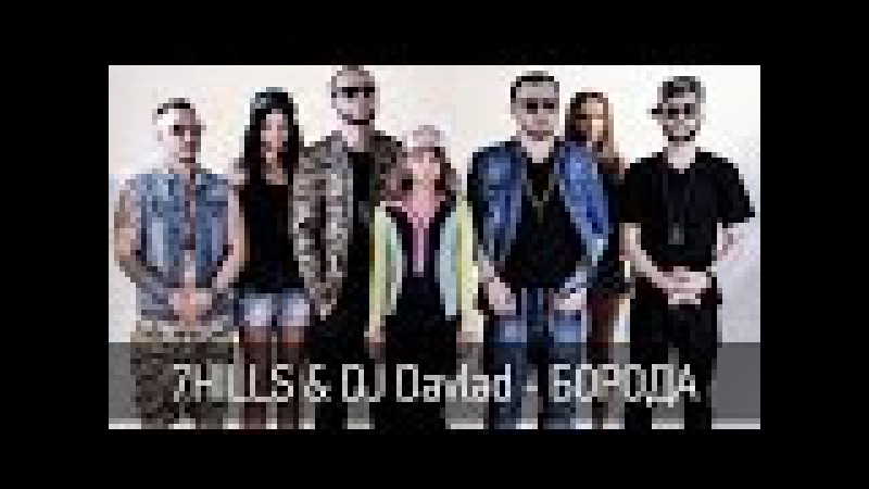 7Hills DJ Davlad Борода
