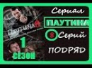 ИНТЕРЕСНЫЙ СЕРИАЛ ПАУТИНА 1 Сезон ВСЕГО 16 серий 1, 2, 3, 4, 5, 6, 7, 8 серии подряд