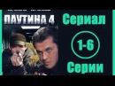 Сериал ПАУТИНА 4 СЕЗОН ВСЕГО 16 1, 2, 3, 4, 5, 6 серии