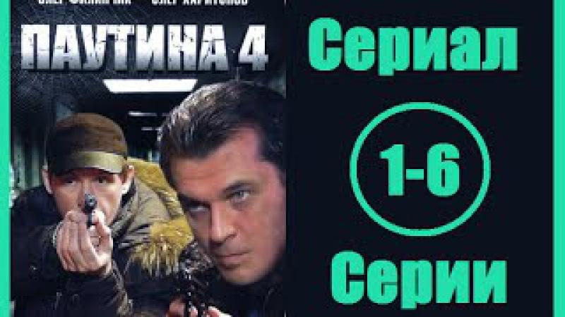Сериал ПАУТИНА 4 СЕЗОН ВСЕГО 16 1 2 3 4 5 6 серии