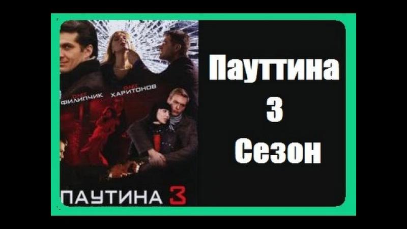 Сериал ПАУТИНА 3 СЕЗОН ВСЕГО 12 1 2 3 4 5 6 серии