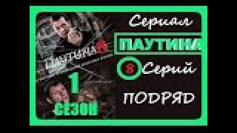 ИНТЕРЕСНЫЙ СЕРИАЛ ПАУТИНА 1 Сезон ВСЕГО 16 серий 1 2 3 4 5 6 7 8 серии подряд