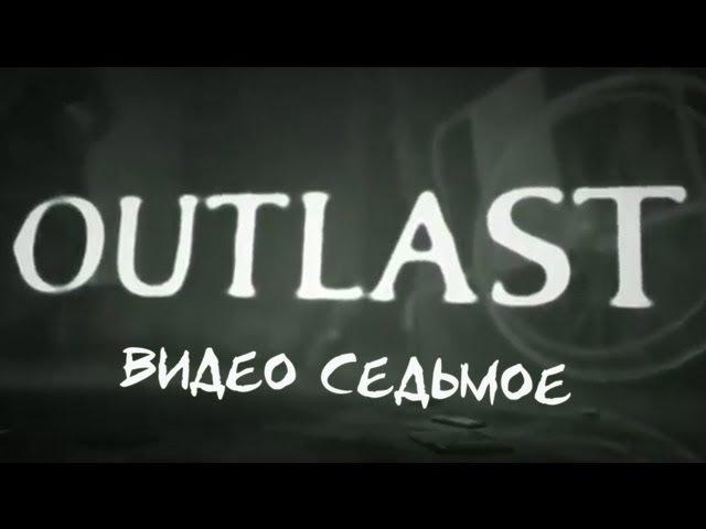 Outlast, часть 7 - Это реслинг, детка