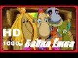 Бабка Ежка и другие   в хорошем качестве+HD+1080p