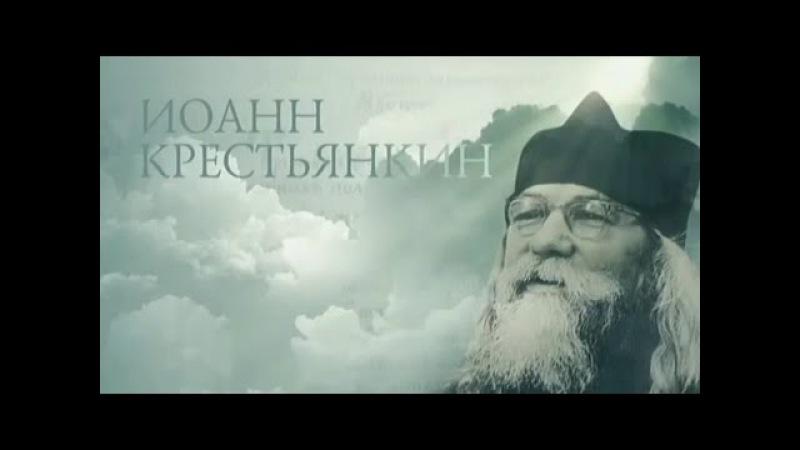 Документальный сериал «Старцы». Архимандрит Иоанн Крестьянкин.