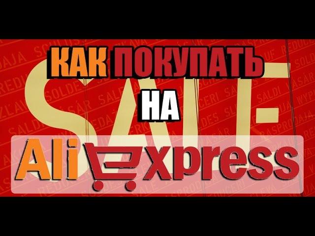 Как покупать на Aliexpress. Регистрация и покупка.