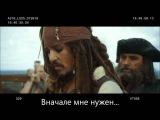 Пираты Карибского моря 4 На странных берегах Смешные дубли Субтитры Русский