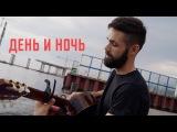 Мот - День и Ночь (theToughBeard Acoustic Cover)