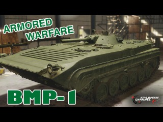 Обзор игры Armored Warfare `БМП-1` # 16