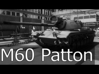 Обзор игры Armored Warfare Танк M60 Patton # 10