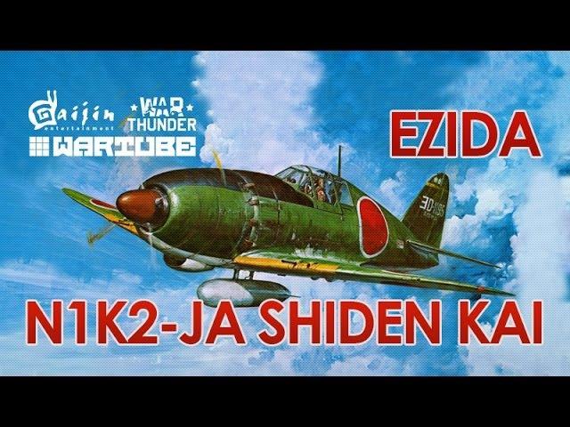 Обзор N1K2-ja Shiden Kai | War Thunder