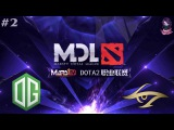 OG vs Team Secret #2(bo3) (Ru) | MDL Lan Finals (28.01.2016) Dota 2