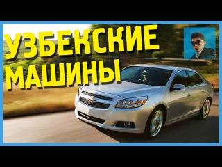 В Узбекистане до 30% выросли цены на машины (2016)