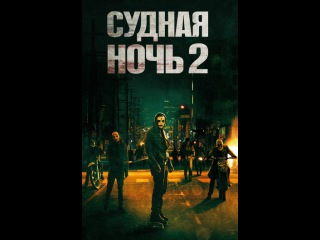 «Судная ночь 2» (The Purge: Anarchy, 2014)