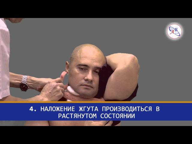 4 Наложение жгута резинового ленточного на шею