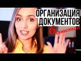 6 советов по ОРГАНИЗАЦИИ ДОКУМЕНТОВ в ДОМЕ от Olga Drozdova