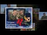 Поздравляем с праздником всех, кто когда - то носил военную форму,  кто сегодня несет службу в рядах Российской Армии!