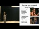 Мимика человека: эволюционные аспекты - Бутовская Марина