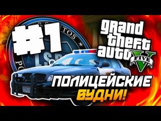 GTA 5 (ПОЛИЦЕЙСКИЕ БУДНИ) - Как я стал копом в ГТА?! #1(LSPDFR)(Угар!)