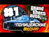 GTA 5 (ПОЛИЦЕЙСКИЕ БУДНИ) - Как я стал копом в ГТА! #1(LSPDFR)(Угар!)