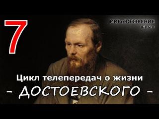 Жизнь и смерть Достоевского ч.7 из 12 (Телепередача ТК 'Культура') - канал МИРоВОЗЗР...