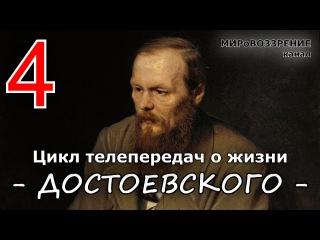 Жизнь и смерть Достоевского ч.4 из 12 (Телепередача ТК 'Культура') - канал МИРоВОЗЗР...