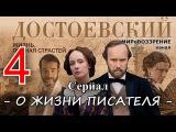 Сериал 'Достоевский' (Серия 4 из 8, ТК 'Россия') - канал МИРоВОЗЗРЕНИЕ