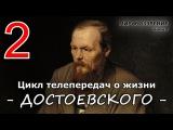 Жизнь и смерть Достоевского ч.2 из 12 (Телепередача ТК 'Культура') - канал МИРоВОЗЗРЕНИЕ