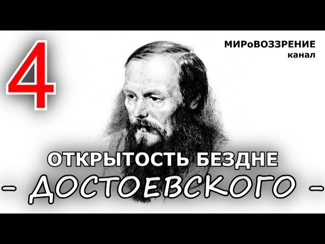 Открытость бездне. Достоевский Ф.М. (4 серия из 4, 'Что делать') - канал МИРоВОЗЗРЕНИЕ