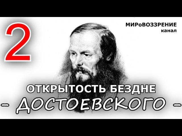 Открытость бездне. Достоевский Ф.М. (2 серия из 4, 'Раскольников - это каждый') - МИРо...