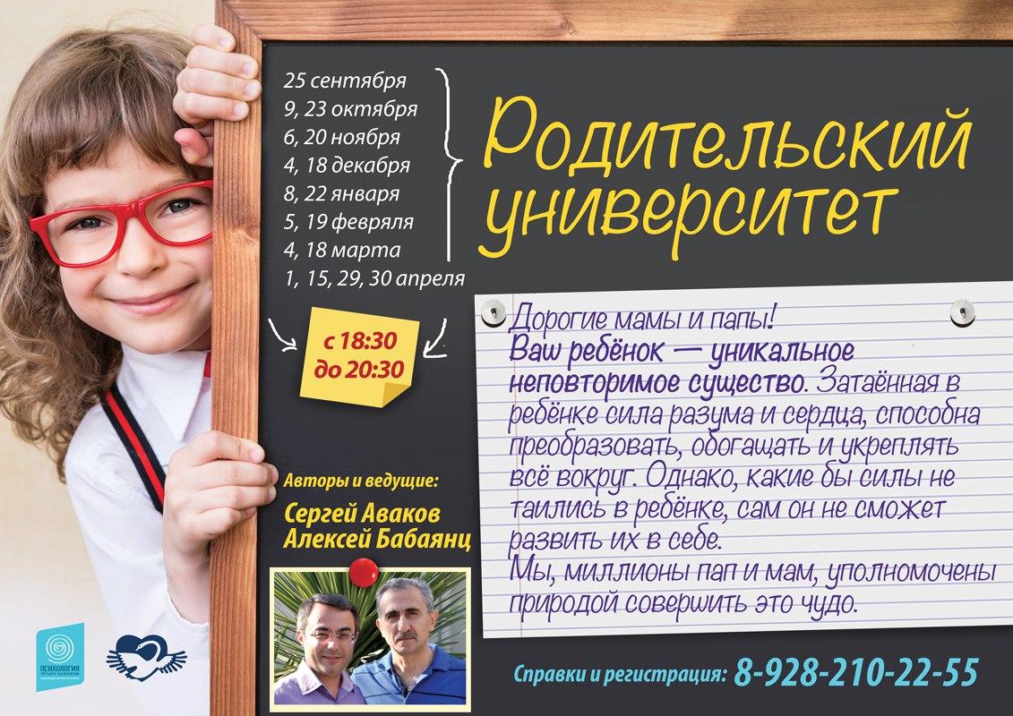 """Афиша Краснодар """"Родительский университет"""""""