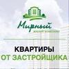 ЖК Мирный в Обнинске   Официальная группа