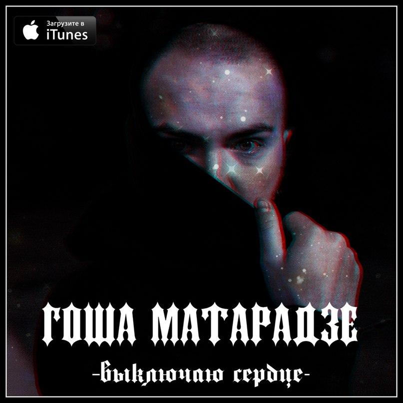 Гоша Матарадзе | Москва