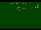 правила чтения Корана - урок 1 Алфавит